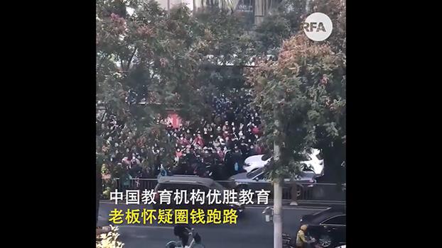 """2020年10月19日,大批维权家长及公司员工围堵""""优胜教育""""位于北京市中心的总部,要求退款及发放被拖欠工资。(视频截图)"""