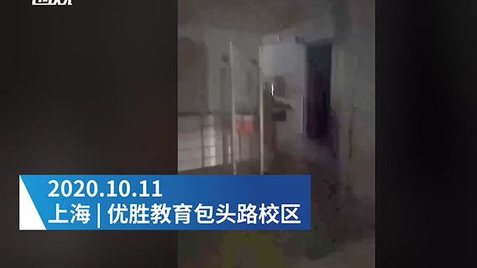 """2020年10月11日,教育机构""""优胜教育""""的上海包头路校区已经是人去楼空。(视频截图)"""