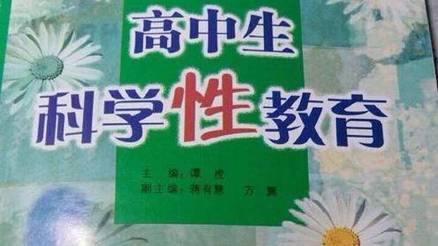 中国教材《高中生科学性教育》(Public Domain)