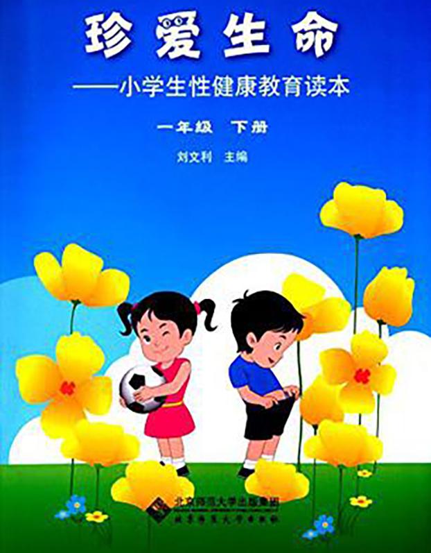 中国教材《珍爱生命:小学生性健康教育读本(一年级下册)》(北京师范大学出版社)