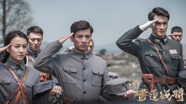 中国电视剧《雷霆战将》宣传广告(Public Domain)