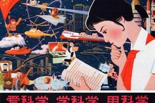 1980年时中国的一幅科学宣传画(Public Domain)