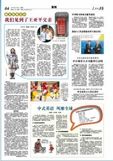 """人民日报海外版2013年08月28日一篇报道称,""""中式英语风靡全球"""",""""中国贡献的英语词句""""彰显了中国的国力。(网络图片)"""