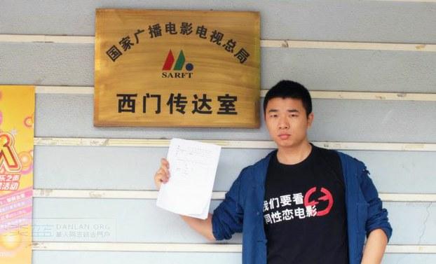 北京独立电影导演范坡坡在新闻出版广电总局 (益仁平中心)