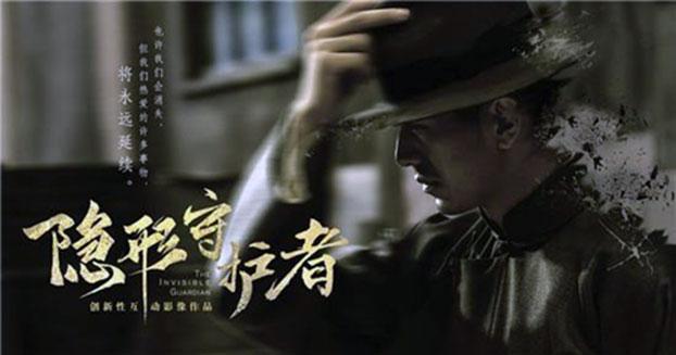 《隐形守护者(The Invisible Guardian)》是一款有文字剧倾向的视觉小说类RPG游戏,游戏的背景设定在抗日战争时期。(public domain)
