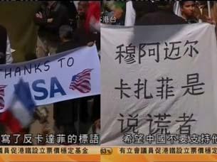 图片:虽然国内宣传一面倒,有大陆网民传播香港电视新闻关于利比亚的报道 利比亚民众打出中文标语卡扎菲是撒谎者希望中国不要支持他。(大陆网民传播/丁晓拼贴)