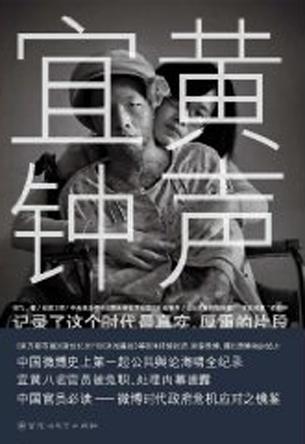 图片:被令销毁的《宜黄钟声》封面 (微博 / 特约记者丁小提供)