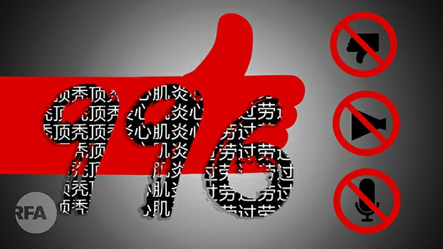 """中国码农对""""996""""不满持续升级 当局严控舆论维稳(自由亚洲电台制图)"""