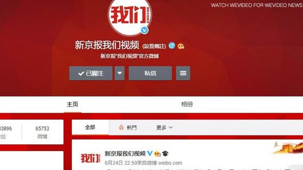 """《新京报》旗下的""""我们视频""""微博帐号被封(微博截图)"""
