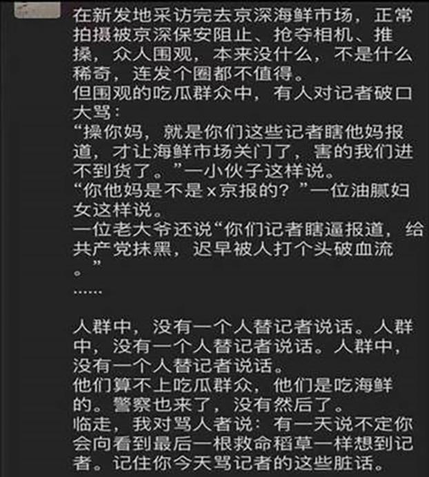 《新京报》记者被群众冷漠围观和辱骂(网络图片)
