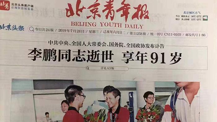 2019年7月24日,《北京青年报》电子版头条报道李鹏去世,但所配图片为参加国际奥数比赛获胜的中国选手身穿红色上衣喜悦地手捧鲜花。(推特截图)