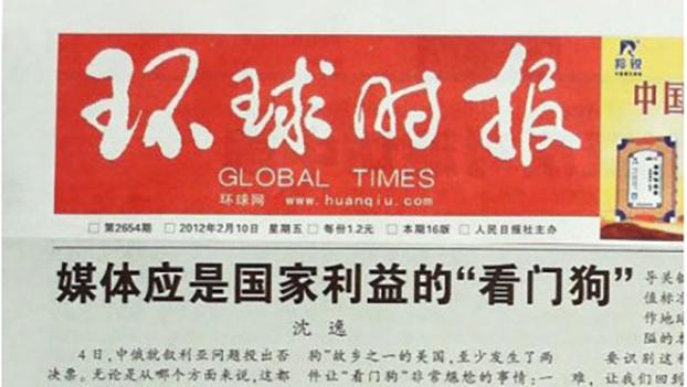 过期《环球时报》头版(微博截图)
