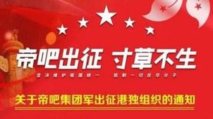 """中国大陆网民组织""""帝吧""""7月21日发帖,表示将""""出征""""声援香港警察,拥护一国两制,并于次日在香港多个社团的脸书上留言。(脸书截图)"""