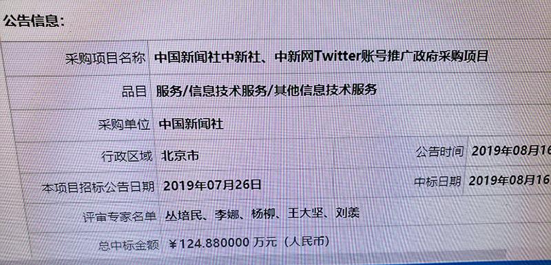 中国新闻社中新社、中新网Twitter账号推广政府采购项目中标公告 (截图)
