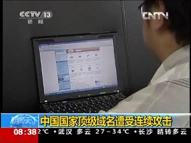 中国媒体报道,8月25日零时6分起,中国互联网信息中心管理运行的国家.CN顶级域名系统遭受大规模拒绝服务攻击。(视频截图)