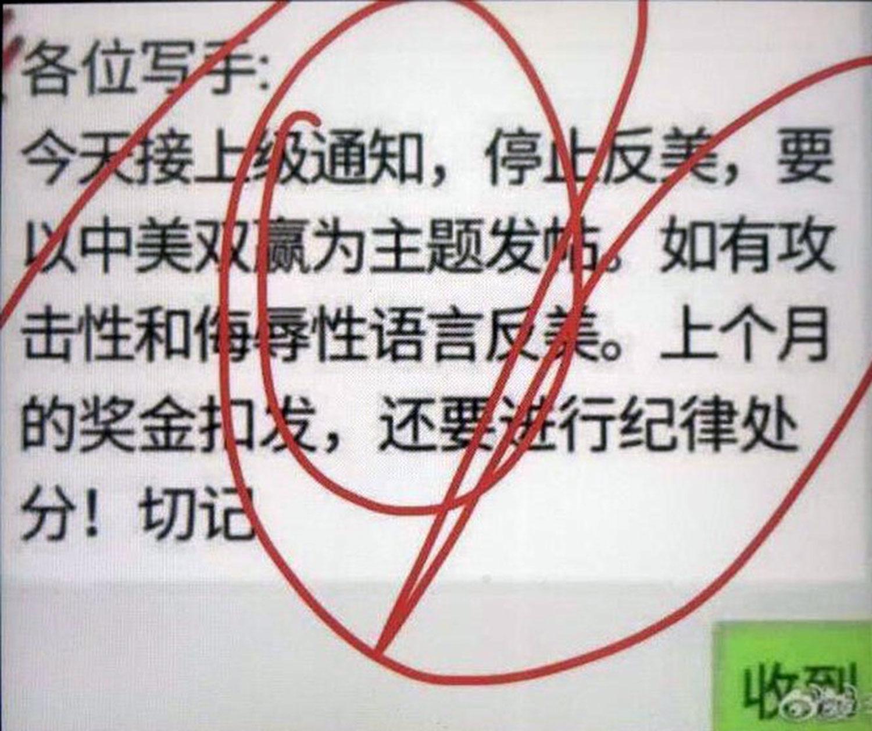 中国五毛接到慎言通知。(网络图片/乔龙提供)