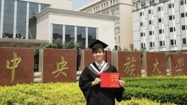 举报者雷振宇为该校06级本科生。图为雷振宇从中央民族大学毕业的照片(微博图片)