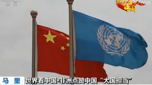 """中国官媒的一则""""大国担当""""报道(央视视频截图)"""