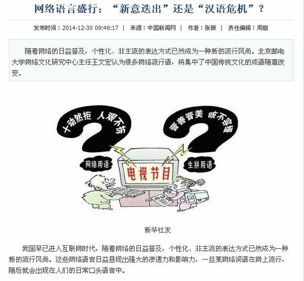 """网络语言盛行:""""新意迭出""""还是""""汉语危机""""? (网络截图)"""