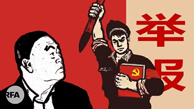 沈志华直播被举报 中国历史研究的无奈(自由亚洲电台制图)