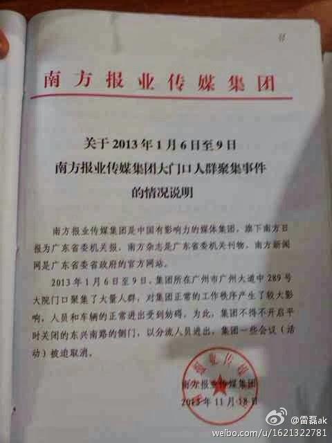 图片:南方报业集团关于南周声援事件的声明。(网络图片)