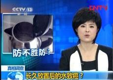 """图片:中央电视台""""真相调查""""栏目画面截图。(CCTV截图)"""
