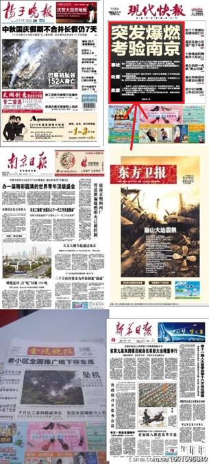 """图片:南京大爆炸本地五大报业集体""""失声"""",唯有新华社直属的《现代快报》歌颂救灾表扬领导 (心语截图)"""