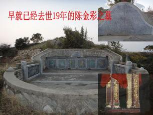 """图片: 陈金彩于1992年7月27日去世,图为陈金彩的墓地""""。 (凤凰网/记者乔龙合成)"""