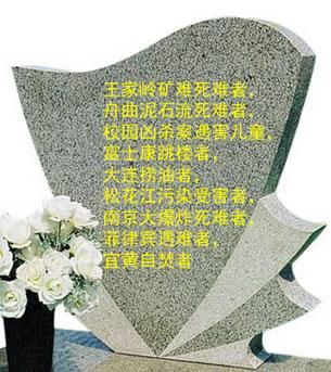 """图片:中国网民评选的""""年度人物""""都在墓碑上(心语制作)"""