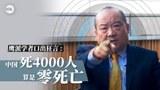 北京鹰派学者李毅口出狂言 学者批狐假虎威