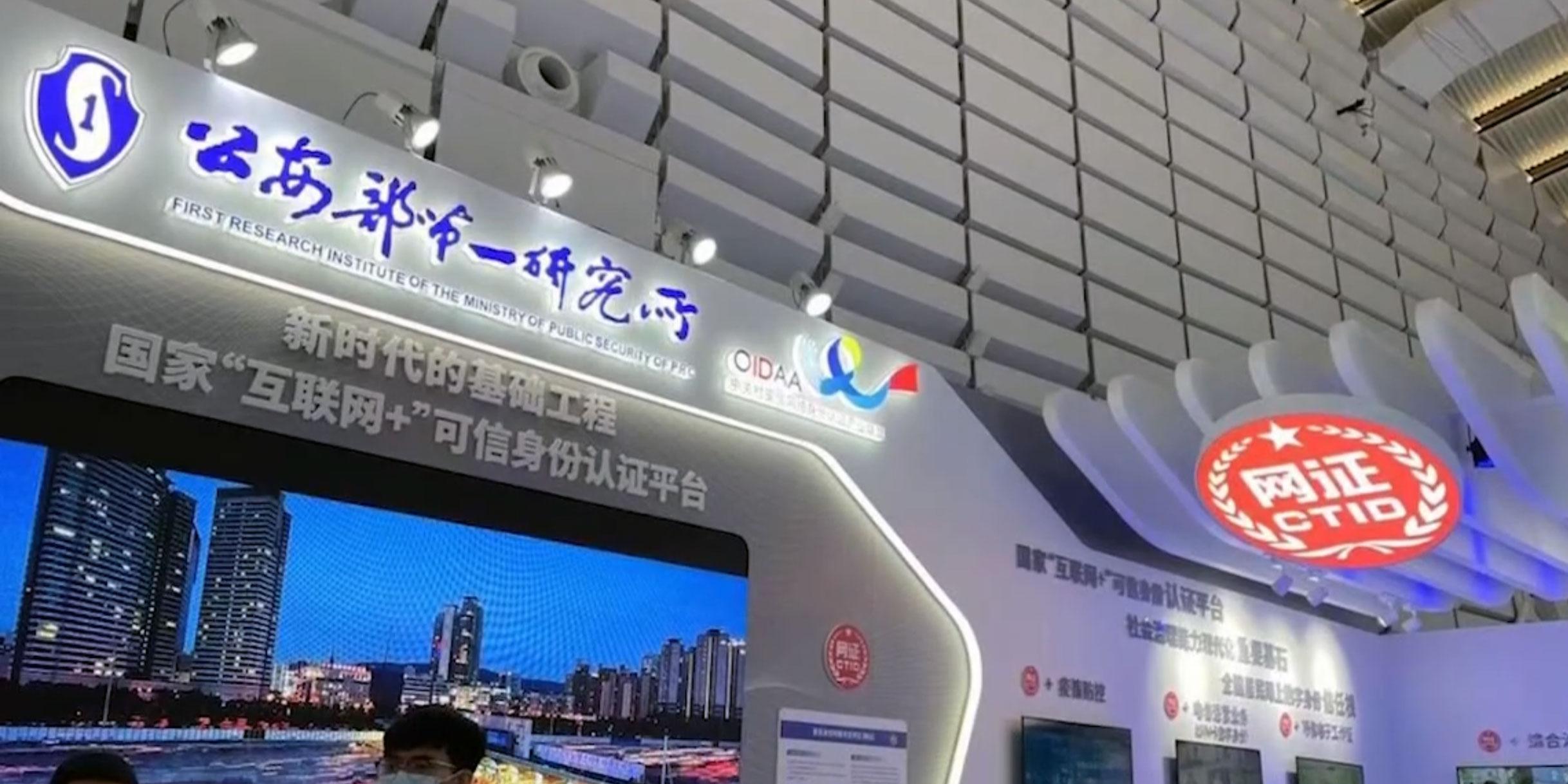 网络身份证系统由中国公安部属下的研究所研发。(网络视频截图)