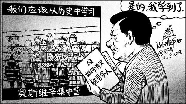 """奥斯维辛集中营的幸存者说:""""我们应该从历史中学习"""",习近平手拿""""如何消灭维吾尔人""""的纸张,并口里喃喃说着:""""是的,我学到了""""。(变态辣椒)"""