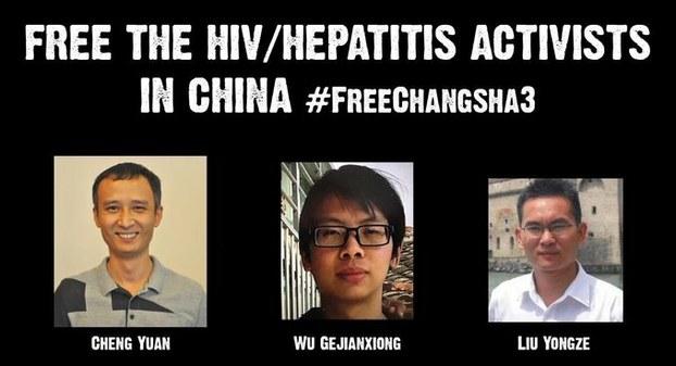 """中国NGO组织""""长沙富能""""成员程渊、吴葛健雄(小吴)和刘永泽。(推特截图)"""