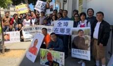 旧金山华人在中领馆前集会,声援中国维权律师(CK拍摄)