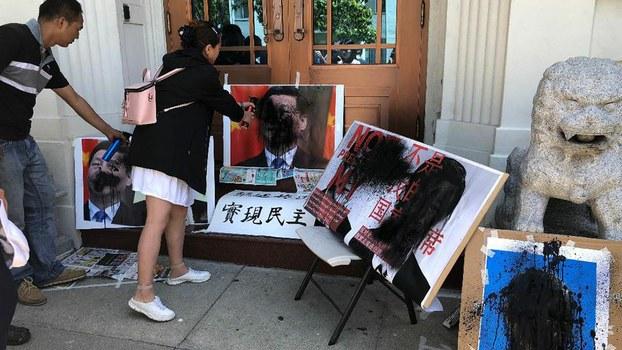 美国旧金山华人向中国领导人习近平的画像泼墨(CK拍摄)