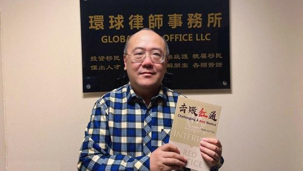 郑存柱与他的新著《击败红通》(郑存柱提供)