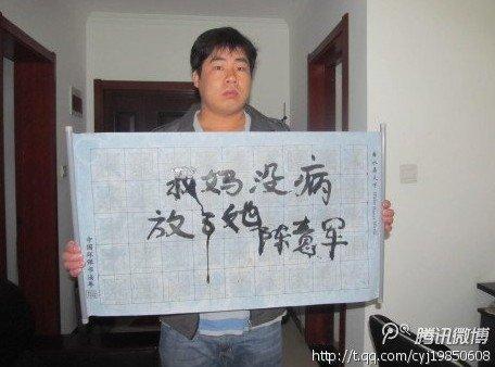 图片:中国有很多访民被强制关进精神病院。图为陕西一农妇上访被送精神病院,其儿子发微博求助。(网络资料)