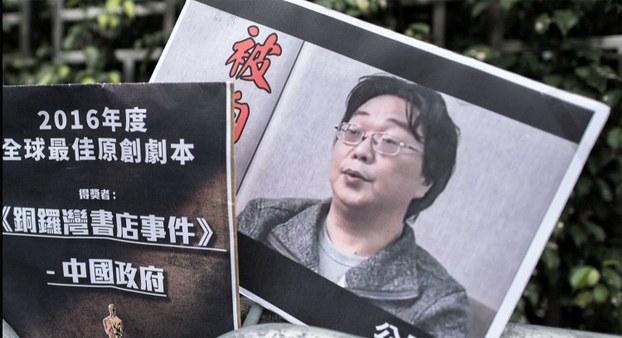 2016年1月3日,示威者在香港中联办声援桂民海。(视频截图/法新社)