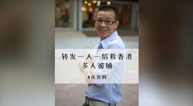 """广东有维权人士由于转发反对""""港区国安法""""的讯息,日前被惠州公安扣查,当中包括失联的维权人士肖育辉。(推特图片)"""