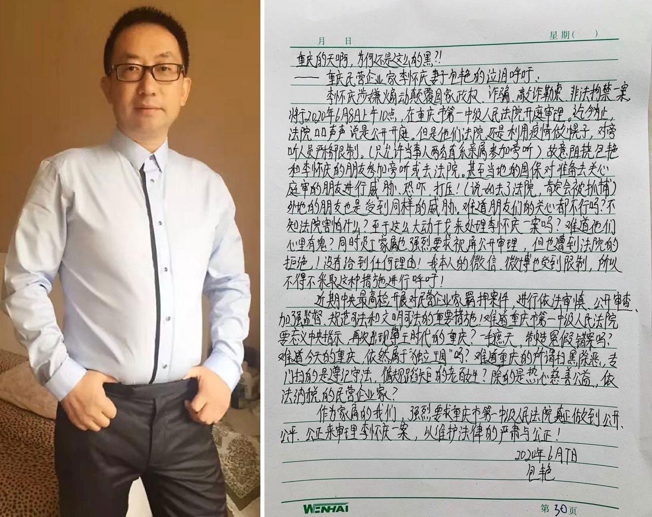 李怀庆妻子包艳呼吁国际社会关注此案。(维权网)