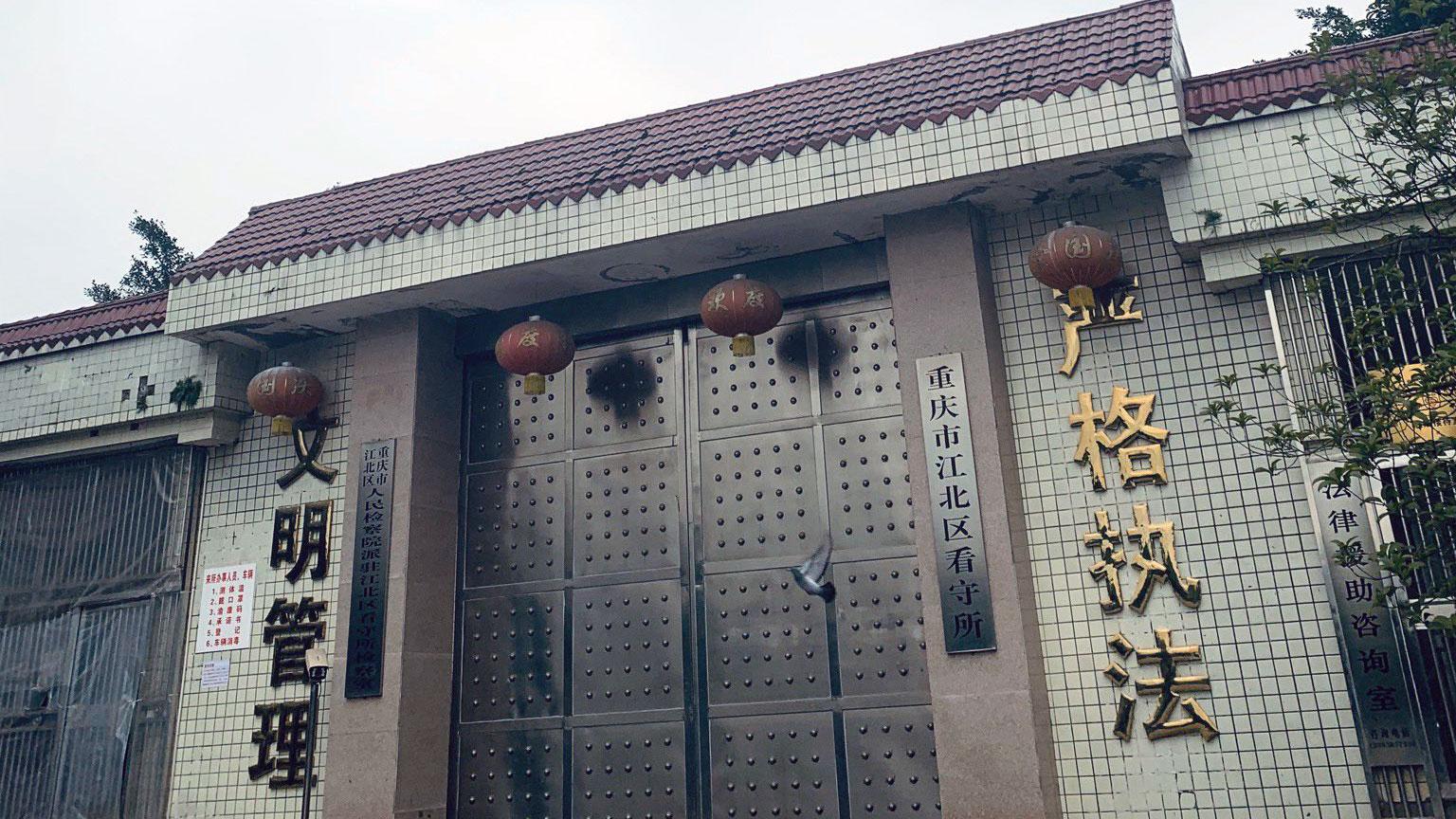 目前李怀庆羁押在重庆江北区看守所。(包艳推特图片)