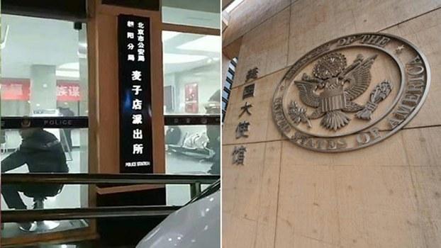 在国际人权日前夕,有身在北京的访民受邀到美国大使馆参加活动,其中多人未到达大使馆已被公安带走。(组合图片:王和英提供/法新社)