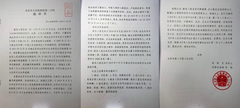 起诉书(推特图片/ 张宝成之妻-刘珏帆@liu_juefan )