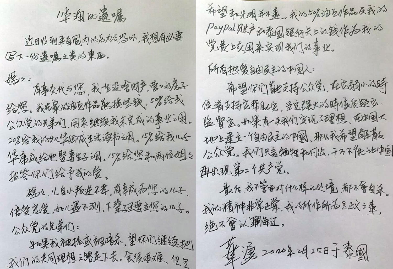 异见艺术家华涌发起三不运动,接连遭死亡威胁,华涌感到生命安全受到威胁,所以提前写下遗嘱。(推特图片)