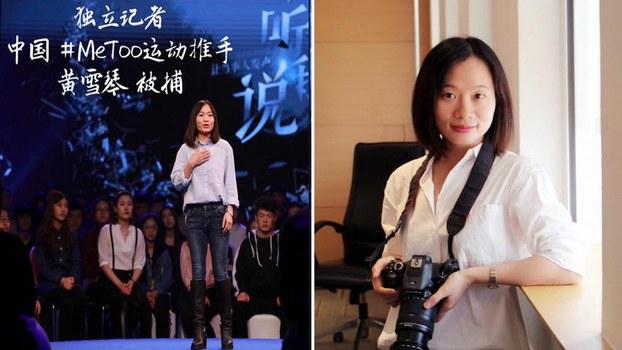 长期关注中国女权的独立媒体人黄雪琴遭广州公安扣押。(黄雪琴推特)