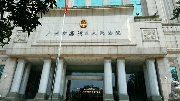 孙世华被公安殴打的两名目击者被广州市荔湾区法院(图)裁定寻衅滋事罪成。(照片来自梁一鸣推特,拍摄日期不详)