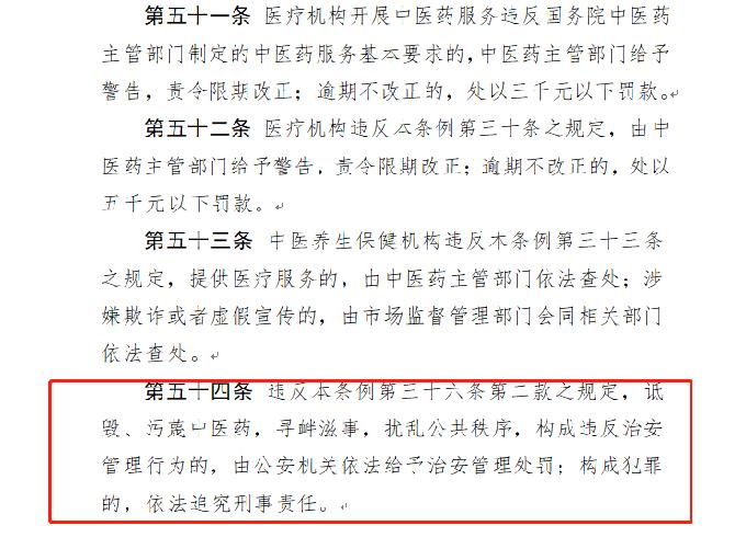 《北京市中医药条例(草案公开征求意见稿)》中的部分条款(法科生之家)