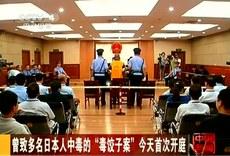 """图片:致数名日本人中毒的石家庄""""毒饺子""""案在石家庄开庭。(CCTV新闻截图)"""