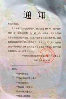 陈宝成被拘留16天之后,官方发出通知,取消对其老家房屋的拆迁计划。(网络图片)