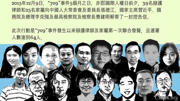 709事件律师群像(参与网)